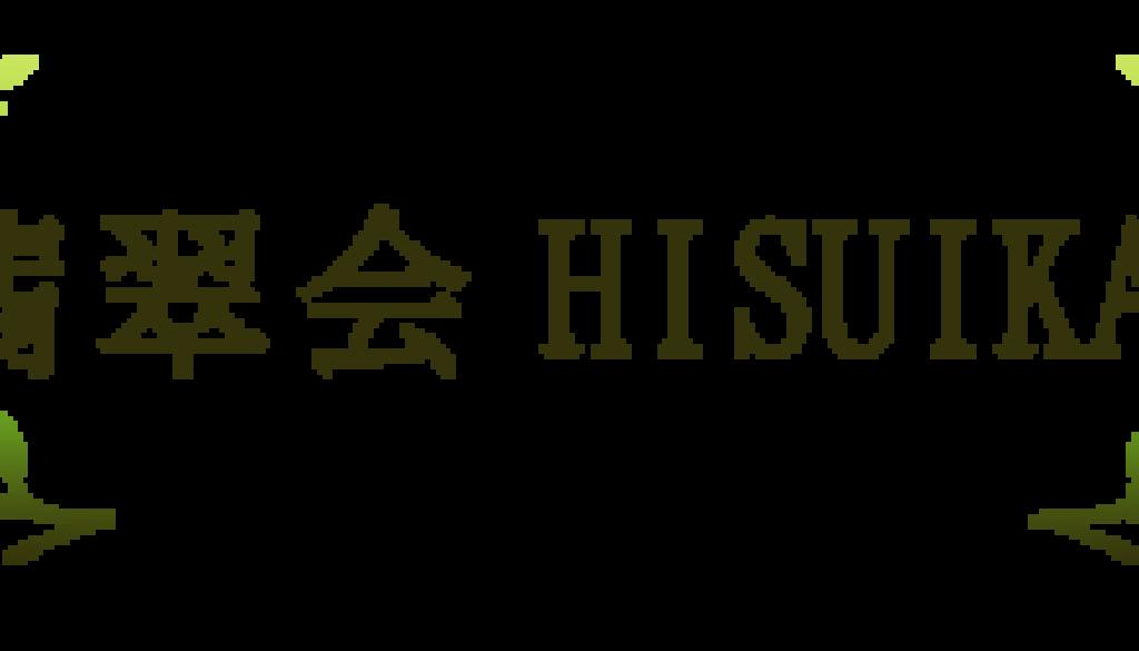 hisuikai logo